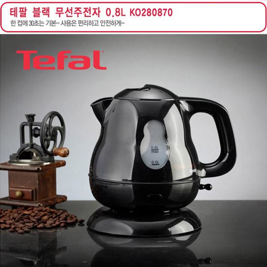 [테팔] 노베오 무선주전자 0.8L KO-280870(검은색)