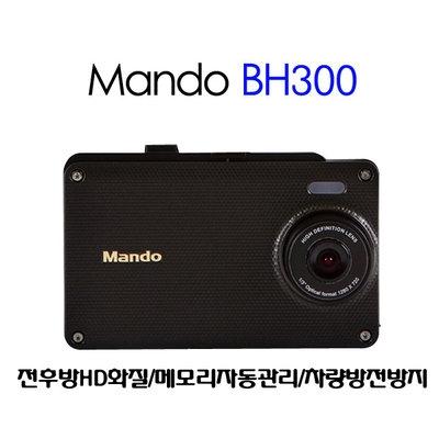 [한라마이스터]만도BH300 블랙박스