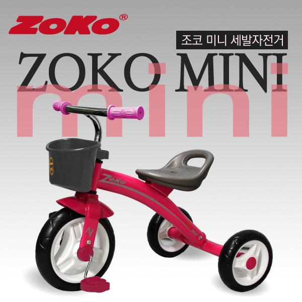(신제품)ZOKO 조코 미니(mini) 유아 세발자전거
