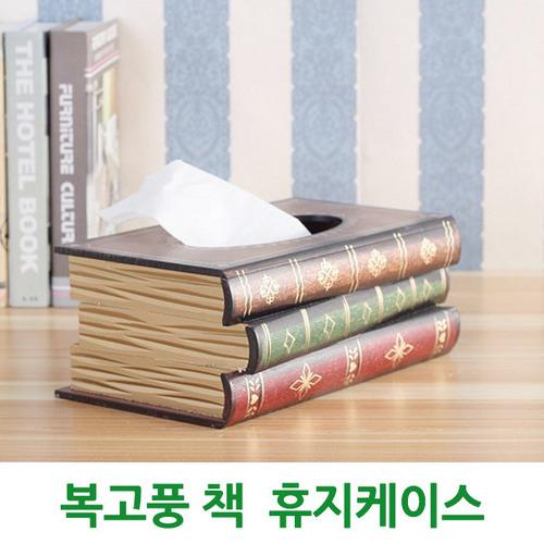 복고풍 책 휴지케이스