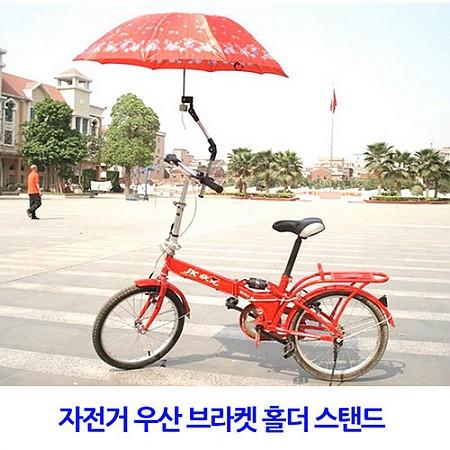 자전거 우산 브라켓 홀더 스탠드