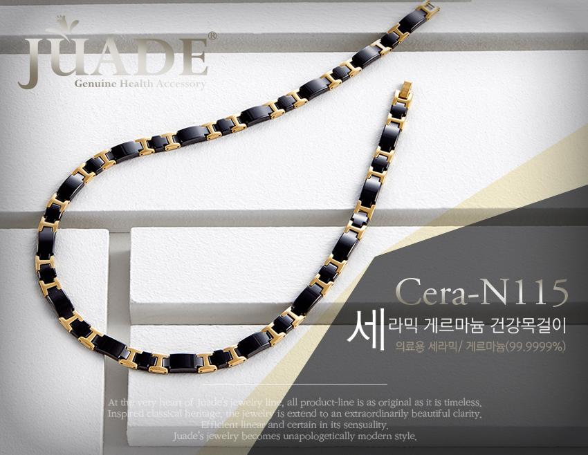 쥬아드 cera-N115 최고급 세라믹 건강목걸이