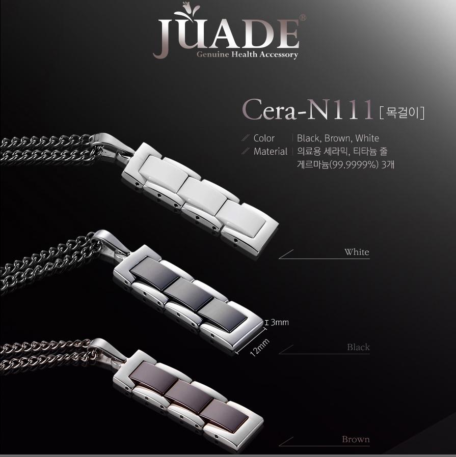 쥬아드 cera-N111 최고급 세라믹 건강목걸이