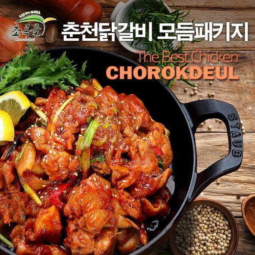초록들닭갈비모듬세트(야채,떡,우동 사리포함) 1.5kg-3~4인분