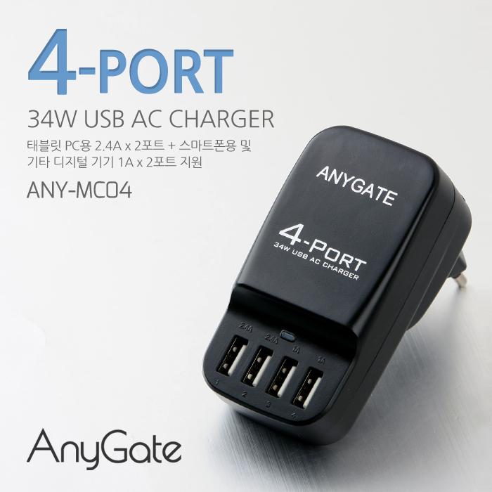 [애니게이트]가정용 4Port 충전기 ANY-MC04