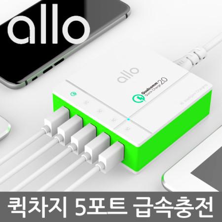 [ALLO]급속 멀티 충전기 UC401QC
