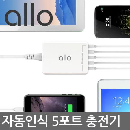 [ALLO]초고속 USB 5포트 멀티충전기 UC401