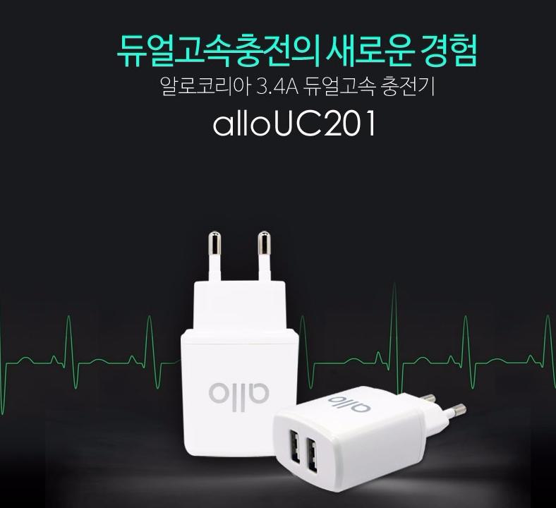 [ALLO]듀얼 3.4A 초고속 충전기 UC201