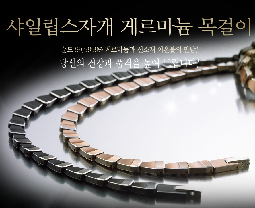 [THE NARI]더나리 샤일립스 자개 게르마늄 목걸이/45마디(3파이)게르마늄43