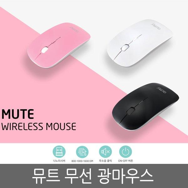뮤트 무선 광마우스 MSC-180