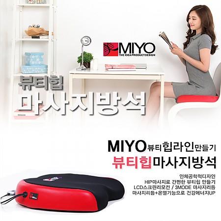 [miyo]미요 마사지방석