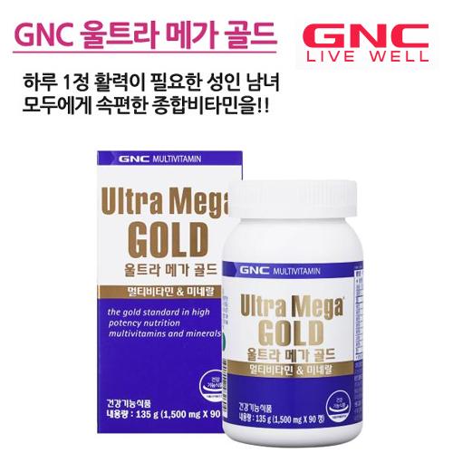 [GNC]남녀 종합비타민 울트라메가골 드 90정