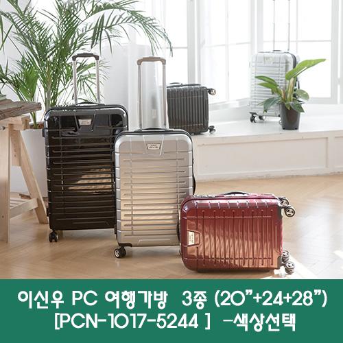 """이신우 PC 여행가방  3종 (20""""+24+28"""") [PCN-1017-5244 ]  –색상선택"""
