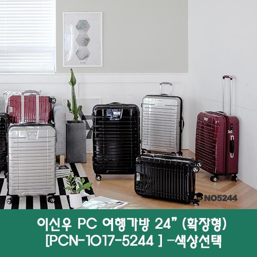 """이신우 PC 여행가방  24""""  (확장형) [PCN-1017-5244 ] –색상선택"""