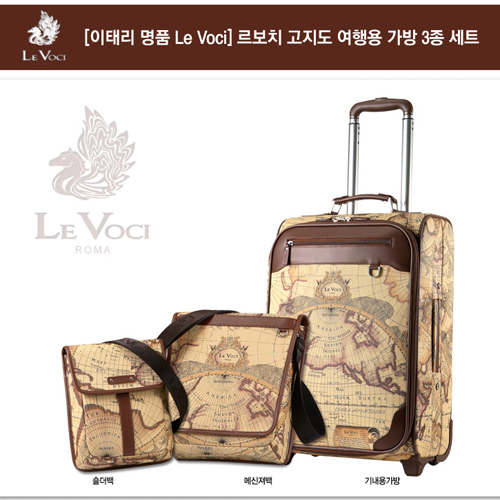 [이태리 명품 Le Voci] 르보치 PVC 고지도  여행용 가방 3종 세트