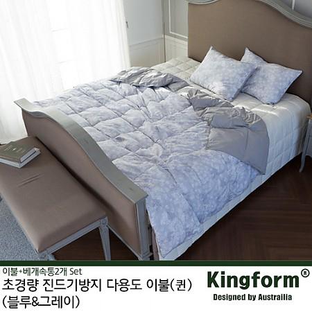 킹폼 초경량 진드기방지 다용도 이불 (퀸)이불+베개속통2개