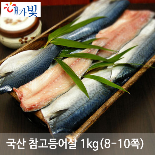 국산 참고등어살 1kg(8-10쪽)