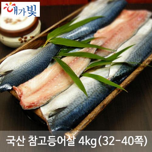 국산 참고등어살 4kg(32-40쪽)