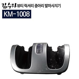 김수자 뷰티럭셔리 종아리 발마사지기 KM-1008