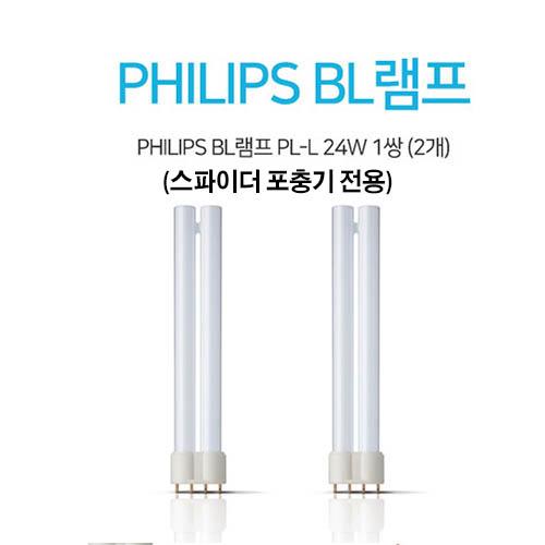 [모닝듀]필립스 BL램프  (스파이더포충기 전용)