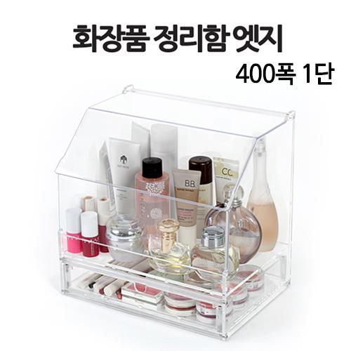 화장품 정리함 엣지 400폭 1단