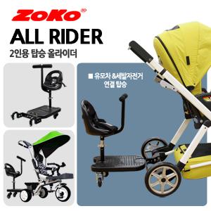 ZOKO 조코 시리즈 2인용 올라이더(유모차,세발자전거 전용)