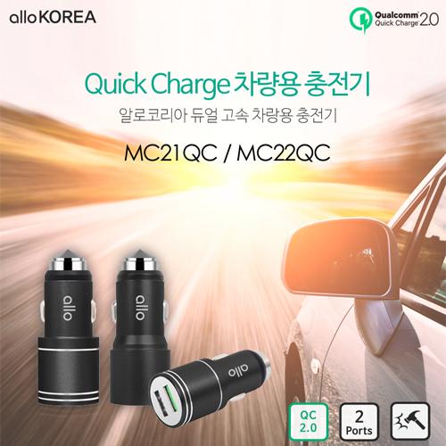 [ALLO]알로 차량용 충전기 MC22QC