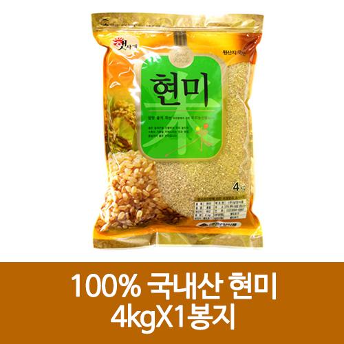 100% 국내산 현미 4kg(1봉지)