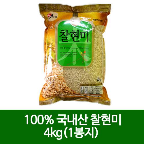 100% 국내산 찰현미 4kg(1봉지)
