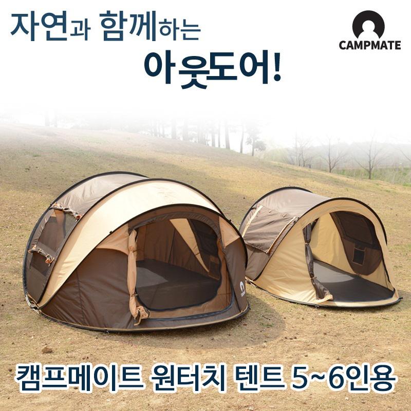 캠프메이트 원터치 텐트5~6인용