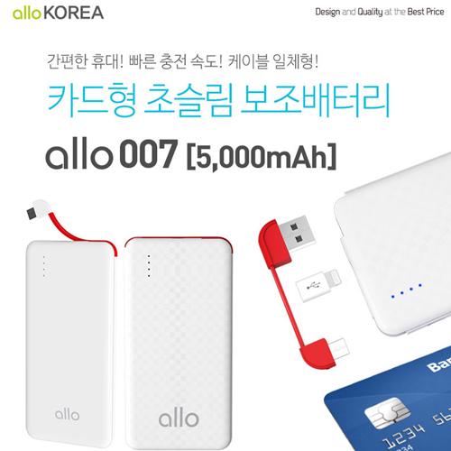 [ALLO]알로 초슬림 카드형 보조배터리 007(5,000mAh)