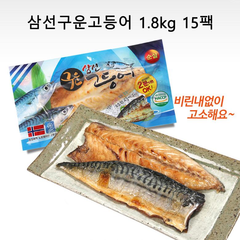 삼선구운고등어 1.8kg 15팩(110gX3, 130gX9, 150gX3)
