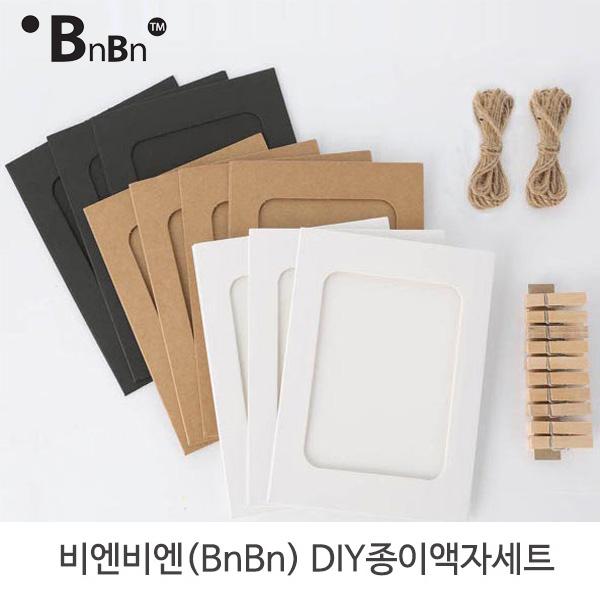 비엔 DIY 종이액자 22종