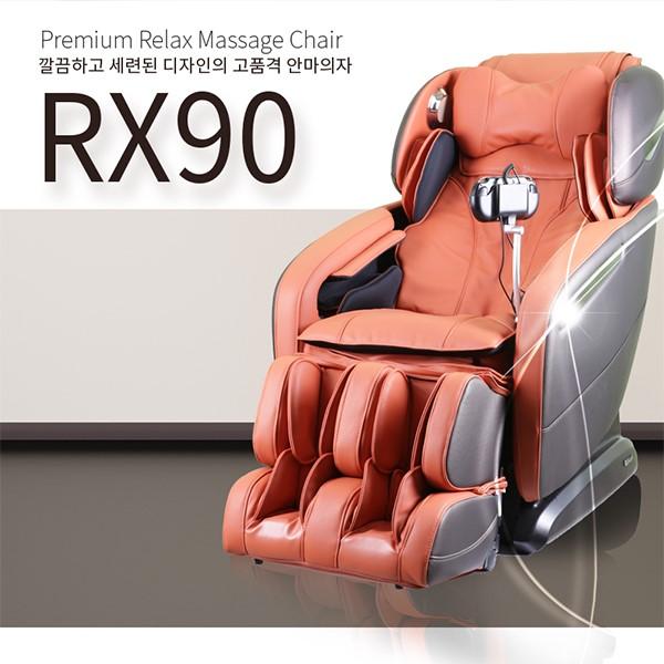 [비욘드릴렉스] RX90 고급안마의자