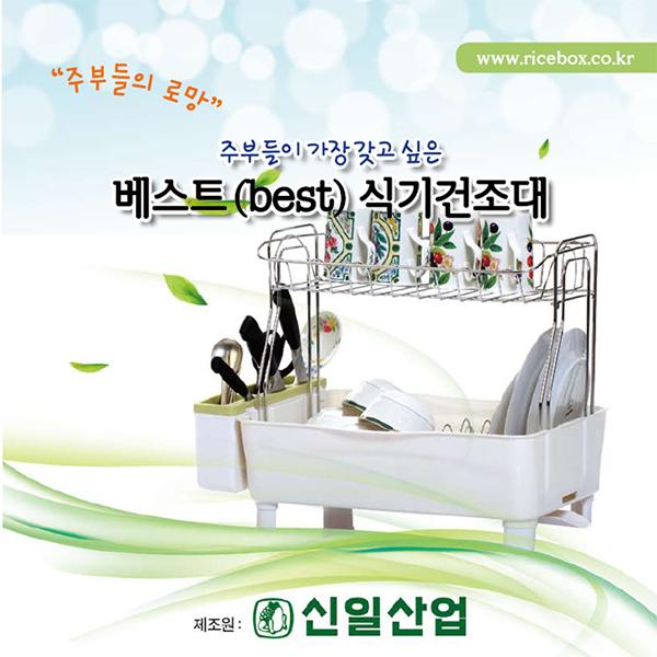 신일 베스트 식기건조대 (2단)
