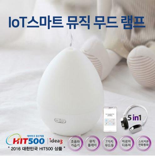 loT 스마트 뮤직 무드램프