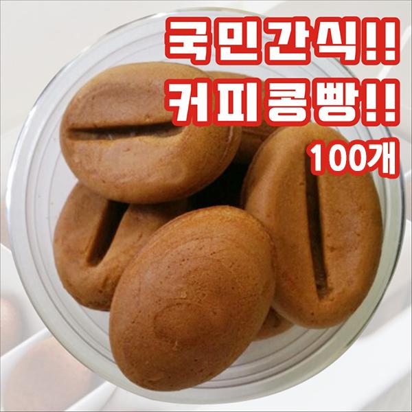 국민간식 커피콩빵 100개