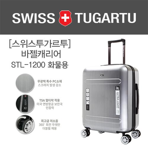 [스위스투가르투]바젤 여행용캐리어 24인치(화물용)STL-1200