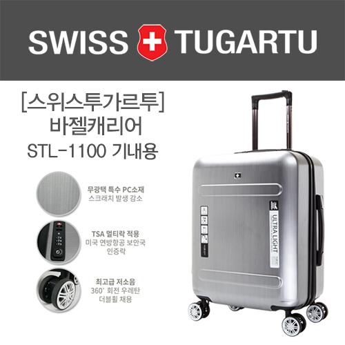 [스위스투가르투]바젤 여행용캐리어 20인치(기내용)STL-1100
