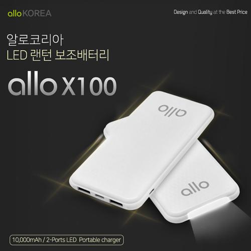 [ALLO]알로 LED랜턴 보조배터리 알로X100/최신형