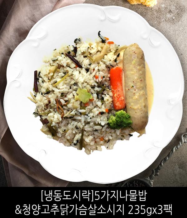 [냉동도시락]5가지나물밥&청양고추닭가슴살소시지 235gx3팩