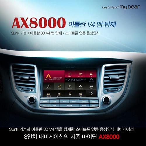 [CNS] 마이딘 AX8000 8인치 네비게이션 아틀란 V4 3D앱적용 16G
