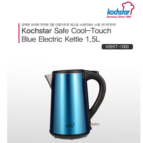 [KOCHSTAR] 독일 콕스타 세이프 쿨 터치 블루 전기 주전자 1.5L KSEKT-1000