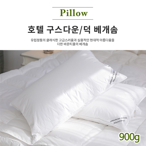 호텔납품용 구스페더 베개솜 900g, 50 x 70cm 2ea