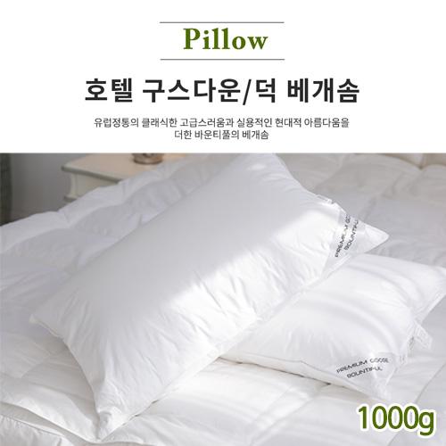 호텔납품용 구스페더 베개솜 1000g, 50 x 70cm 2ea