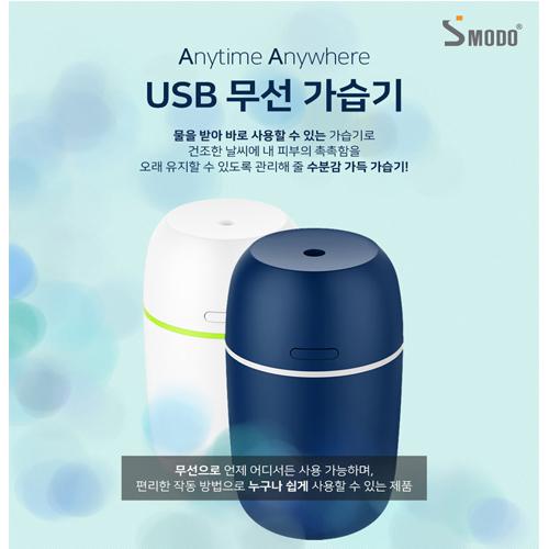 에스모도 USB무선가습기 MS-252/화이트품절