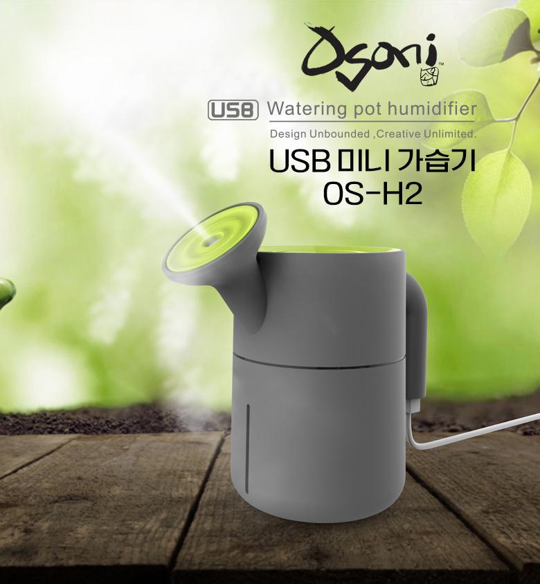 오소니 USB 물조리개 무드등 미니 가습기 (색상랜덤)