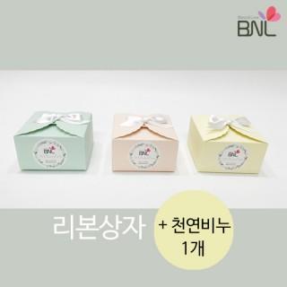 [선물추천] BNL 리본상자+천연비누1개 세트-단체선물