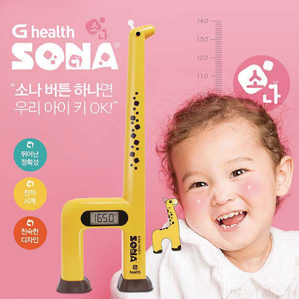 지헬스 SONA 휴대용 키 측정기
