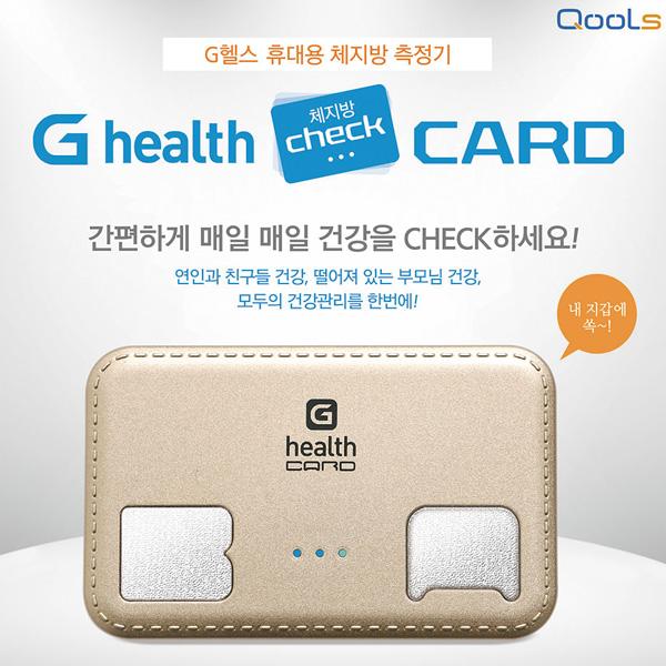 지헬스 블루투스 체지방 측정기 QSCD-OA(카드형)